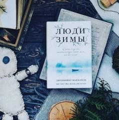Книга «Люди зимы» Дженифер Макмахон