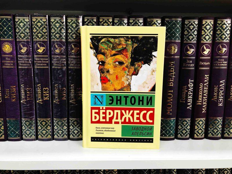Книга Бёрджесса Заводной апельсин анализ