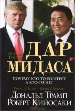 Robert_Kijosaki_Donald_Tramp__Dar_Midasa