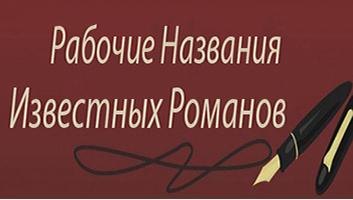 Рабочие_названия_известных_романов