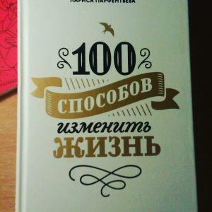100способов изменить жизнь