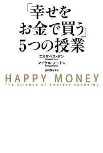 「幸せをお金で買う」5つの授業 | エリザベス・ダン、マイケル・ノートン