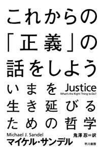 これからの「正義」の話をしよう ──いまを生き延びるための哲学 | マイケル・サンデル