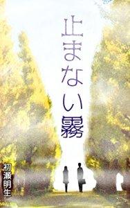 悲しい恋愛物語『止まない霧』 | 初瀬明生