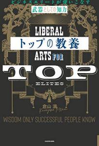 トップの教養 ビジネスエリートが使いこなす「武器としての知力」 | 倉山 満