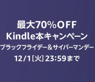 『Kindle本 最大70%OFF キャンペーン(12月1日まで)』対象本レビューのまとめ