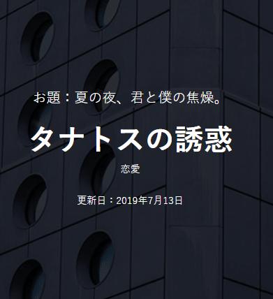 『タナトスの誘惑』 YOASOBI「夜に駆ける」のベースストーリー