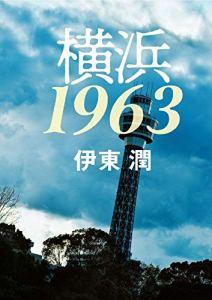 横浜1963   伊東潤