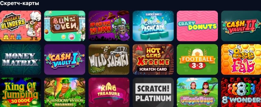Скретч-карты в казино 1win