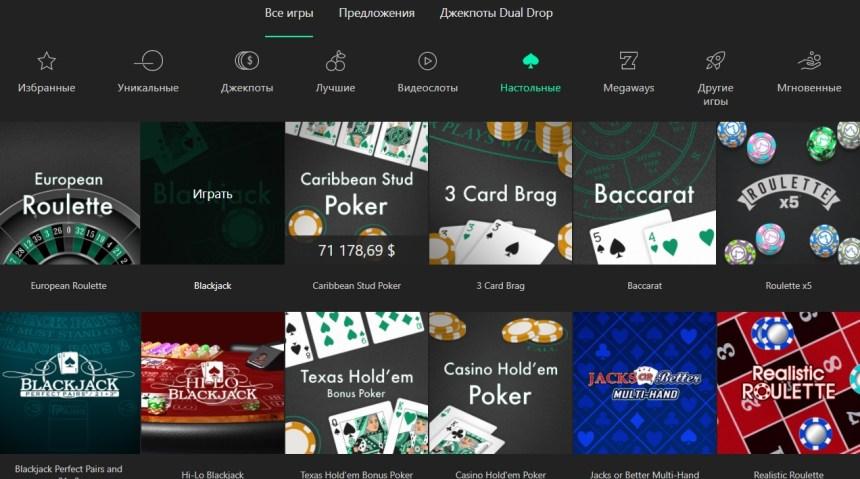 Настольные игры в казино Bet365