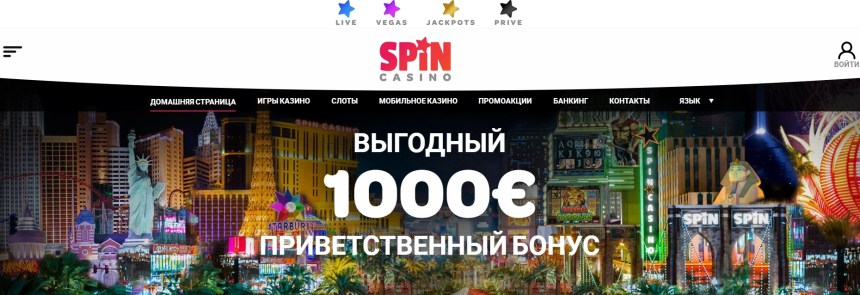 Интерфейс Spin Casino