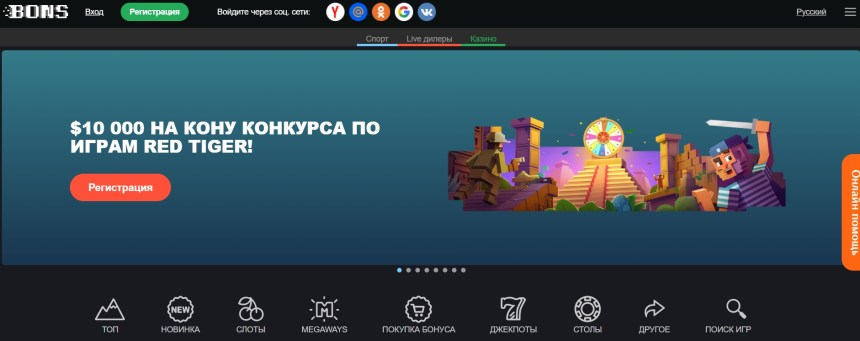 Интерфейс казино Bons