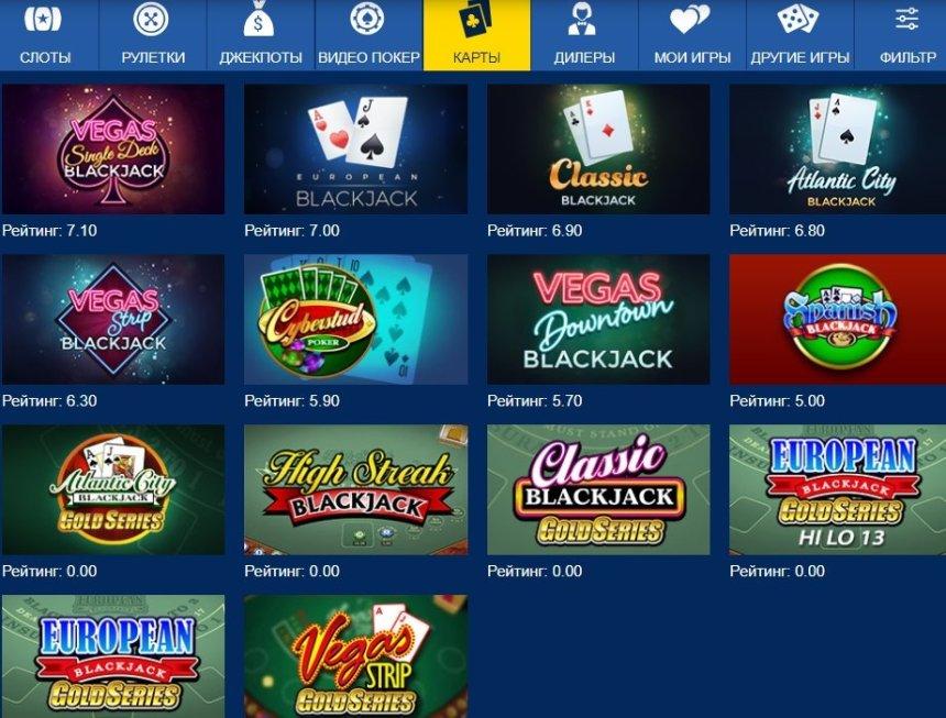 Карточные игры в казино Goldfishka