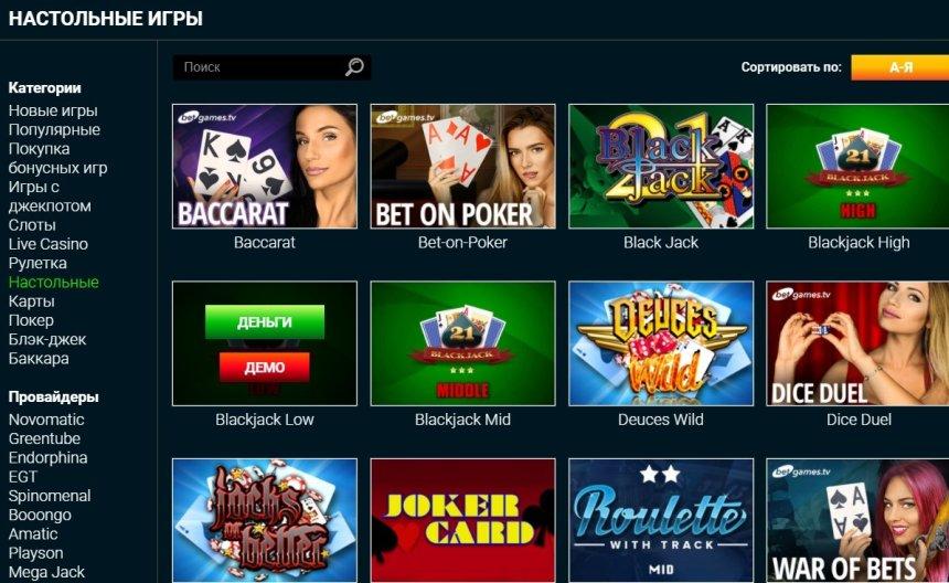 Настольные игры в казино Goxbet