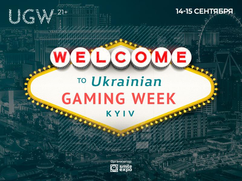 UkrainianGamingWeek2021 – главное игорное событие страны