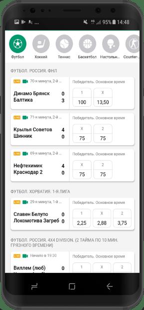 """список событий в разделе """"Футбол"""""""