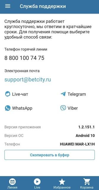Контакты службы поддержки в приложении Бетсити для Андроид