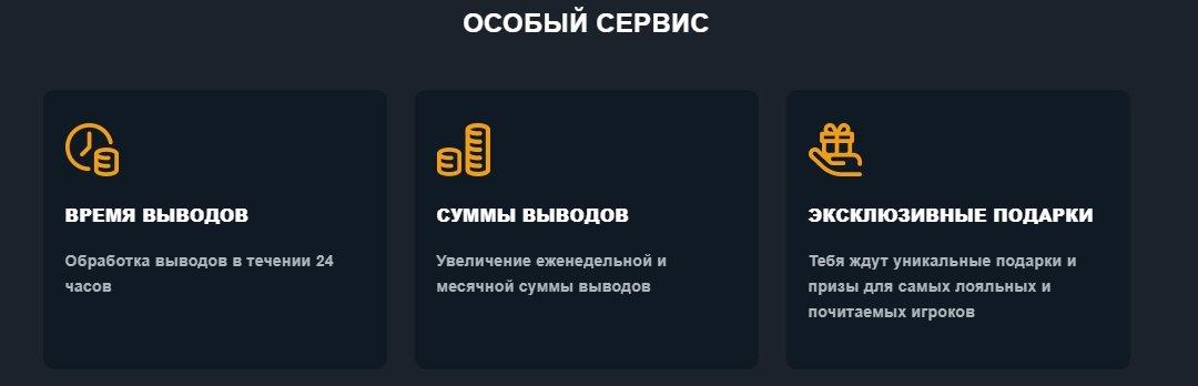 VIP-программа лояльности от казино iLUCKI