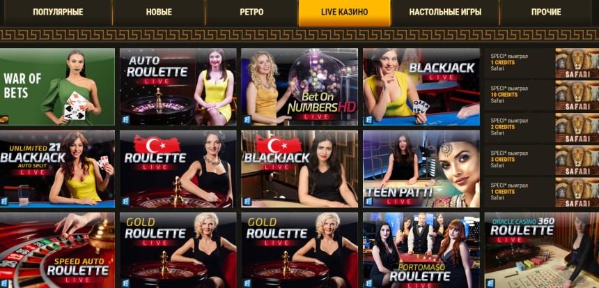 Живые игры в Argo Casino