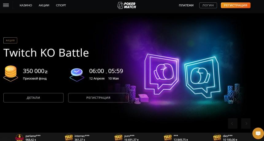 Интерфейс казино PokerMatch