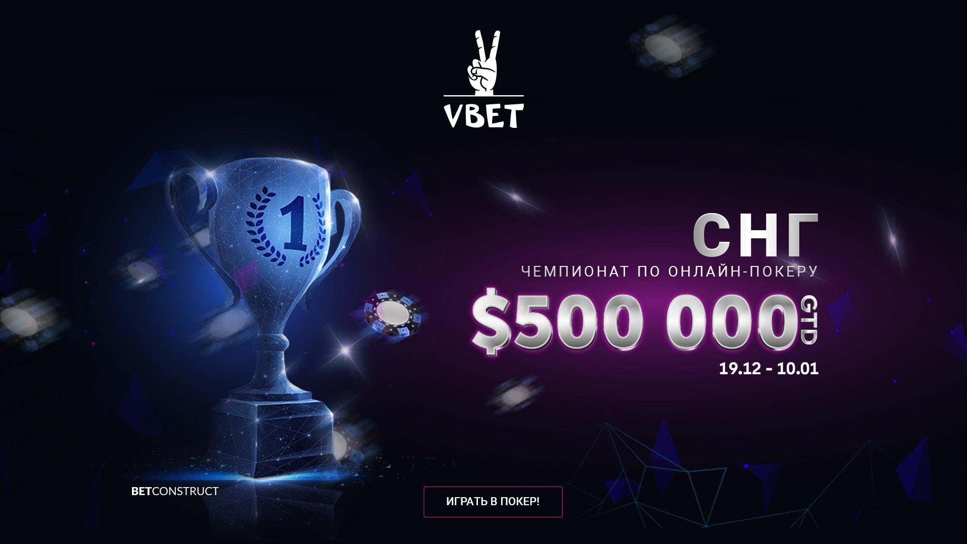 Poker Vbet