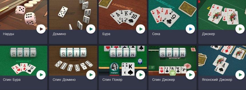Настольные игры в казино Leader.bet