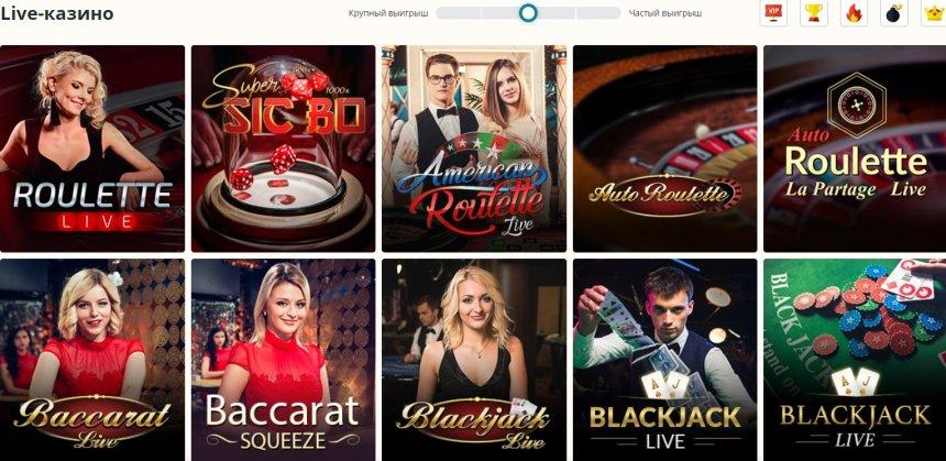 Live игры в Netgame Casino