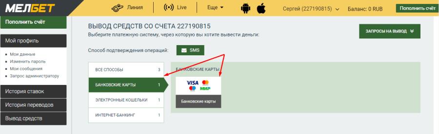 Как вывести деньги из мелбет на карту мелбет как удалить аккаунт навсегда