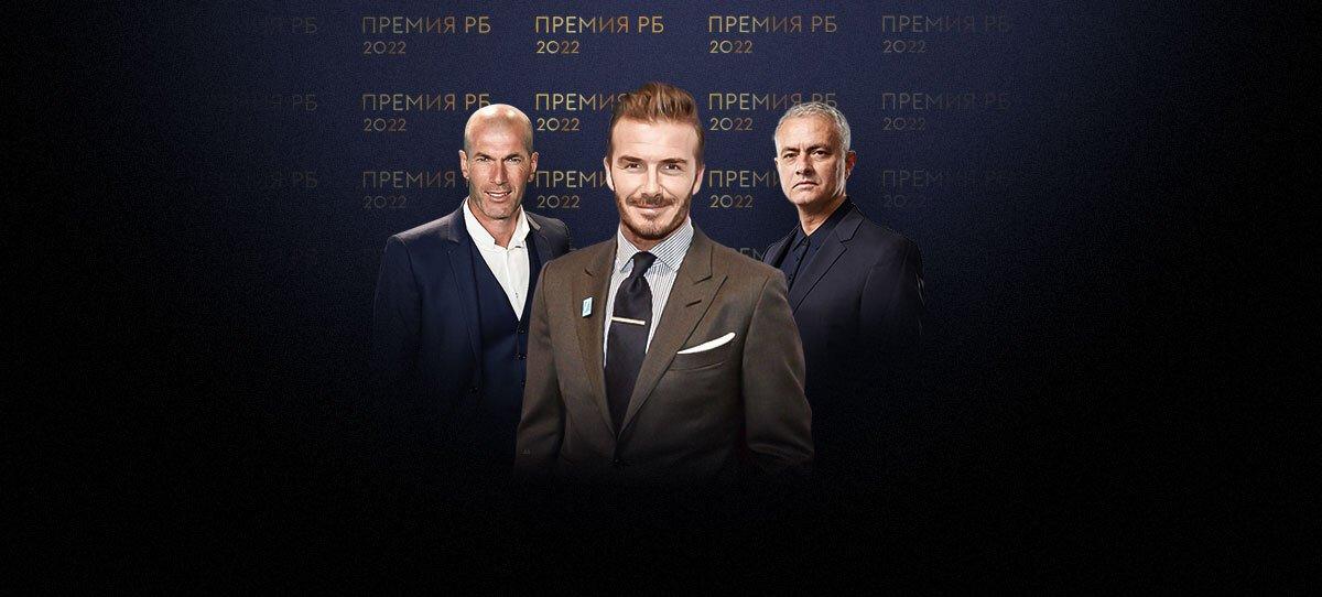 Дэвид Бекхэм, Зинедин Зидан, Жозе Моуринью могут стать приглашенными гостями Премии РБ 2022