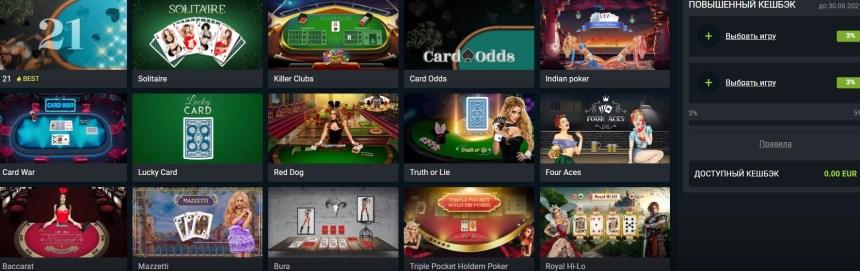 Карточные игры в казино Betandyou