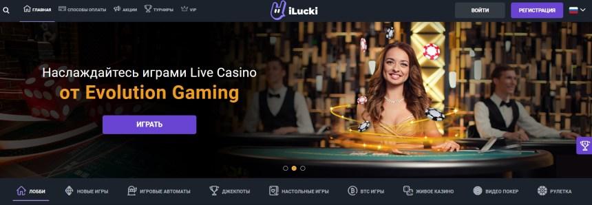 Интерфейс казино iLUCKI