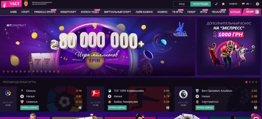 Интерфейс казино Vbet