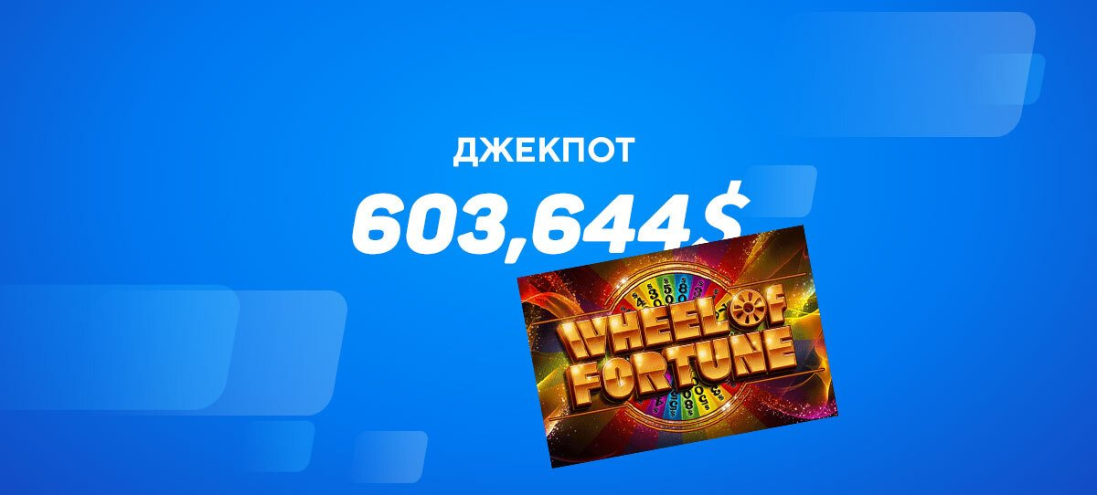 Wheel of Fortune от IGT