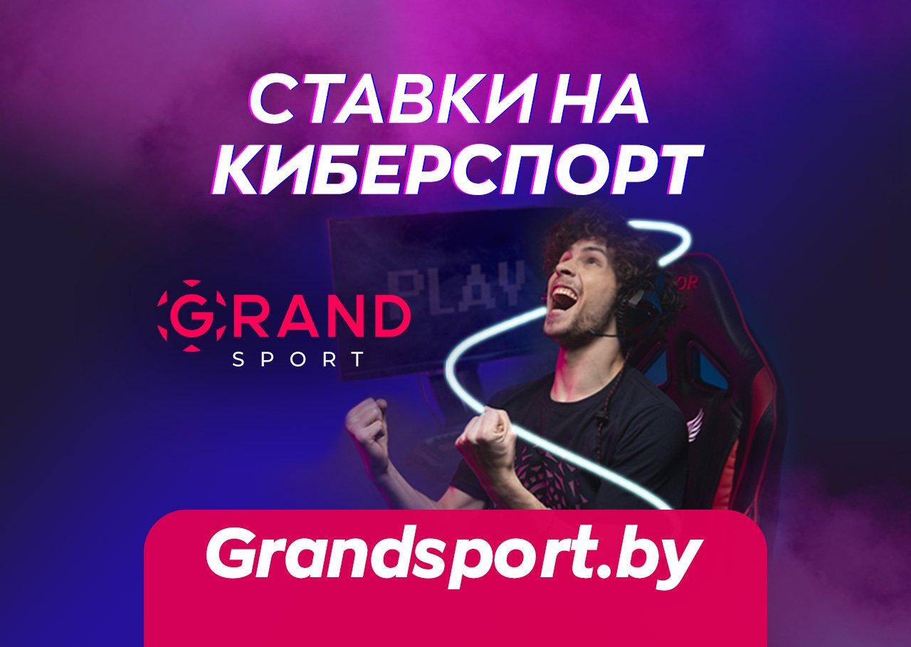 Ставки на киберспорт с Grandsport.by