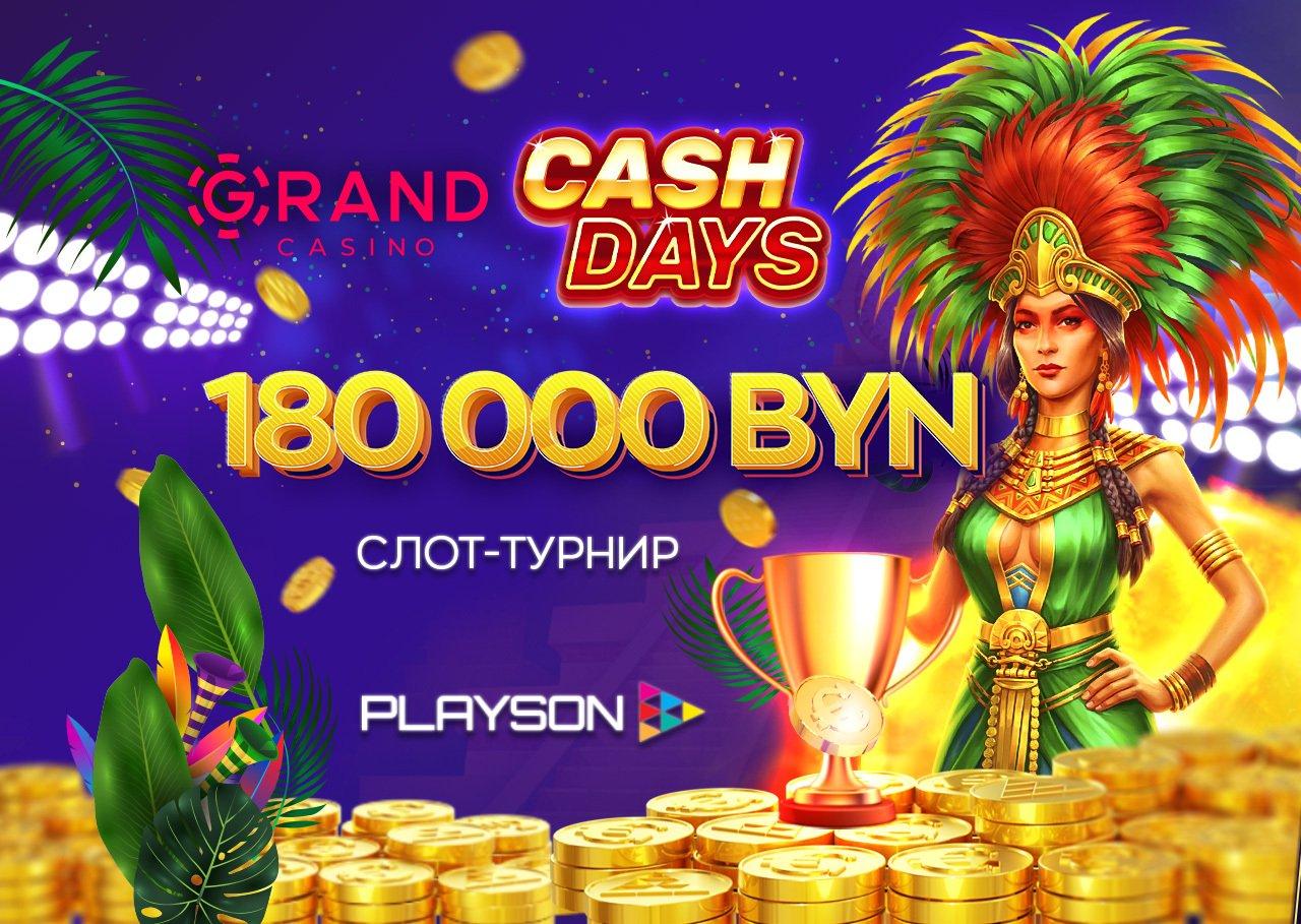"180 000 BYN в сетевом слот-турнире ""Cash Days"" на GG.by"