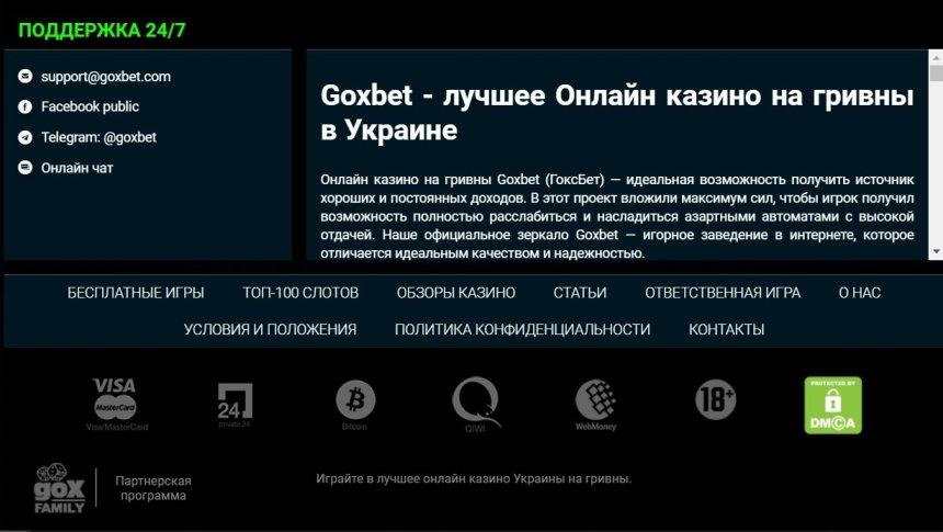 Интерфейс казино Goxbet