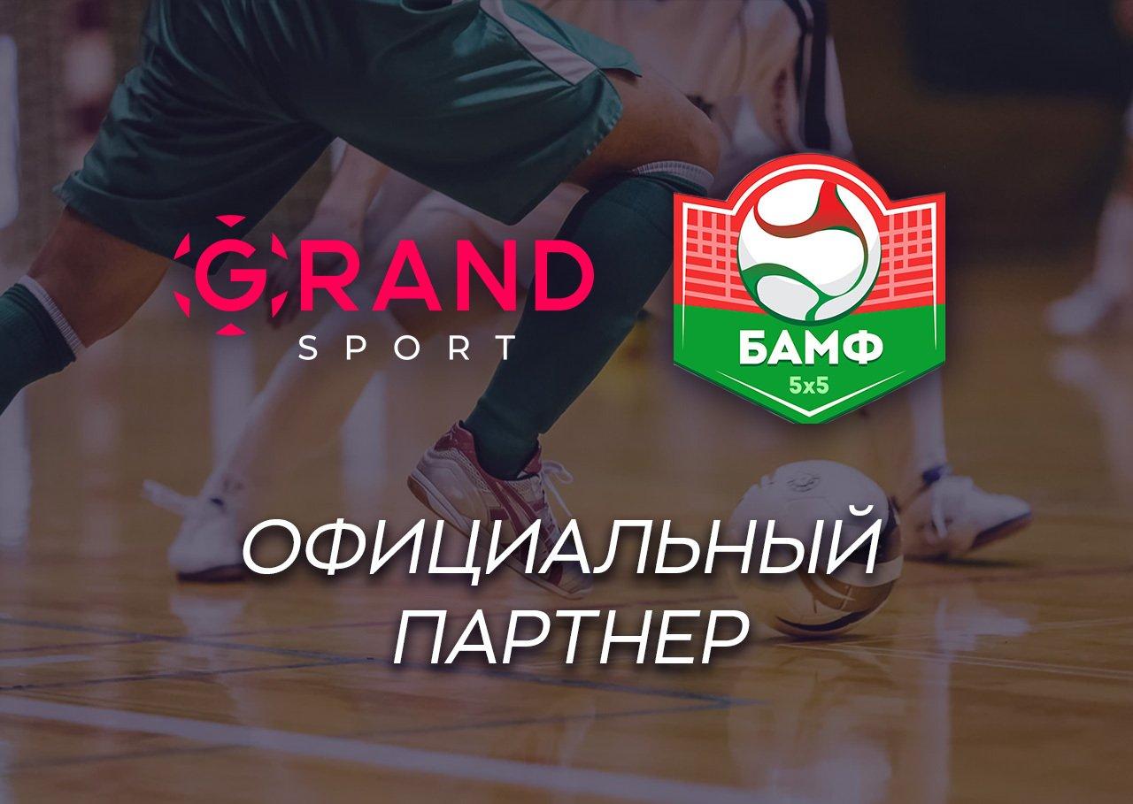 Grandsport.by спонсор