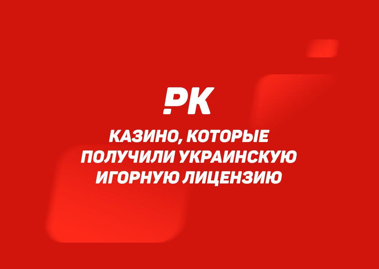 Казино Украины 2021: где поиграть онлайн и в отелях