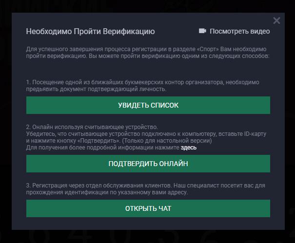 Способы прохождения верификации на сайте БК Vbet