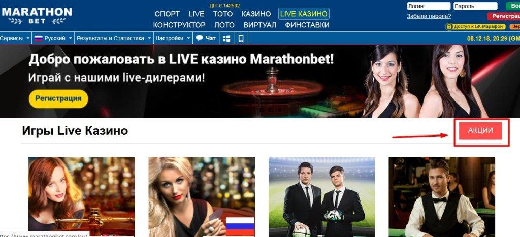 Как играть в казино в бк марафон чат рулетка онлайн бесплатно без регистрации только с девушками