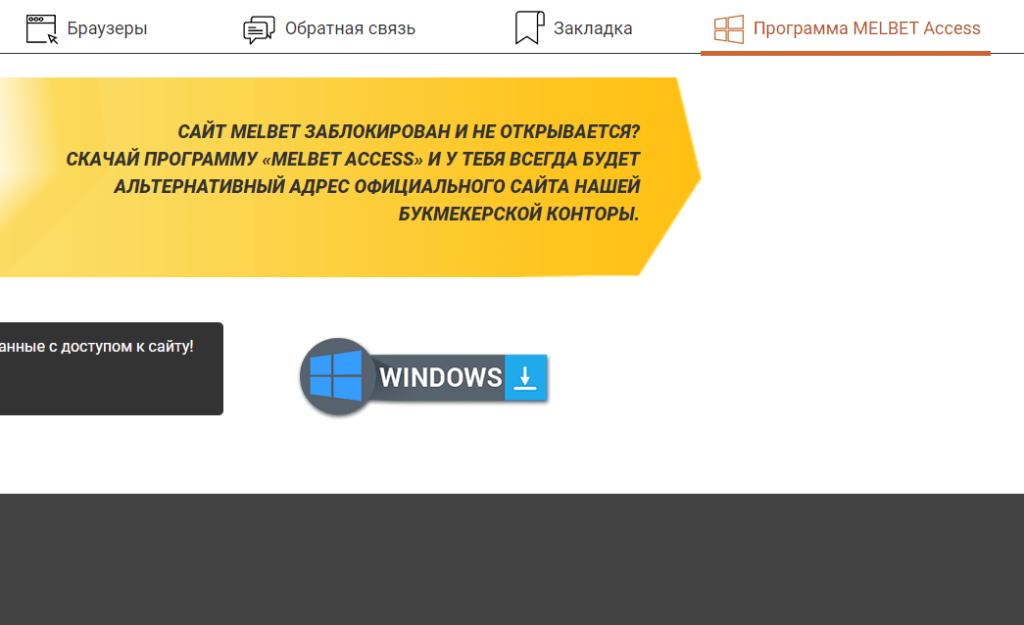 Получить работающее зеркало melbet через приложение для Windows