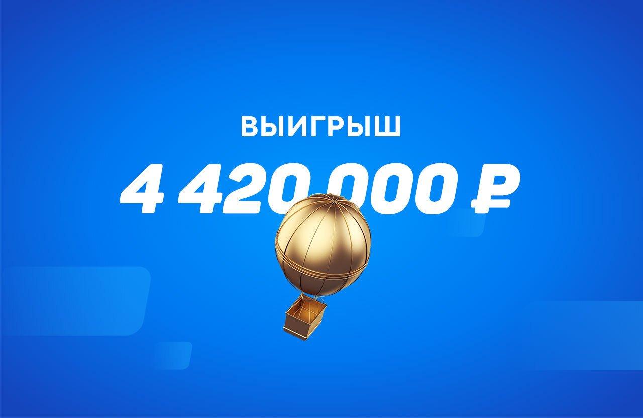 Клиент БК «Бетсити» поставил на 2 хоккейных матча и поднял больше 4,4 миллиона рублей