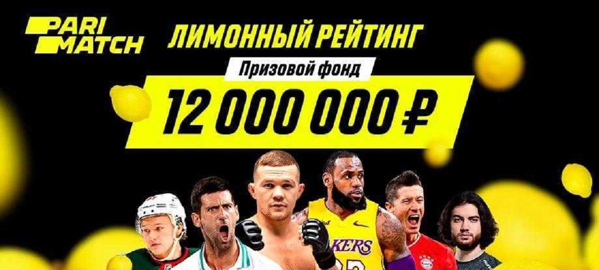 В БК Parimatch запустили конкурс ставок на спорт с призовым фондом 12 млн рублей