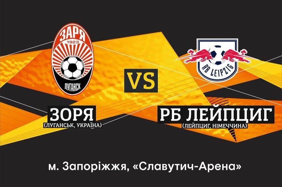 Букмекери назвали фаворита першого матчу плей-оф ЛЄ «Зоря» - «РБ Лейпциг»