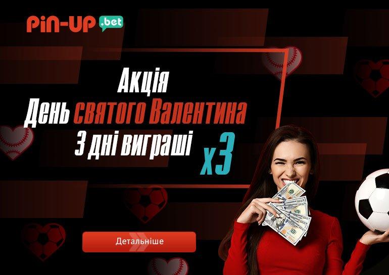 БК Pin-Up помножує виграші на 3 протягом 3 днів!