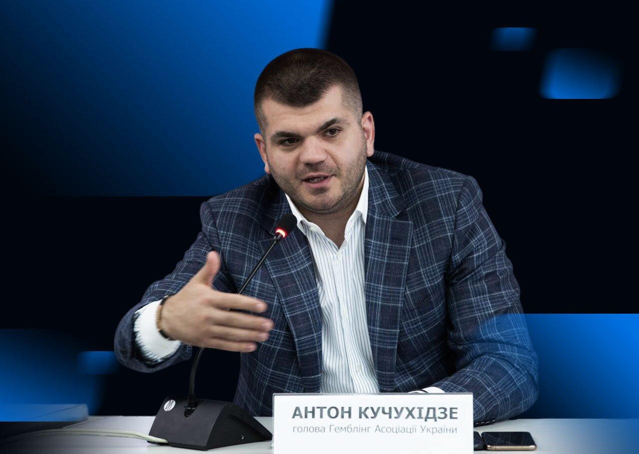 Кучухідзе розповів, як в Україні боряться з нелегальними операторами азартних ігор