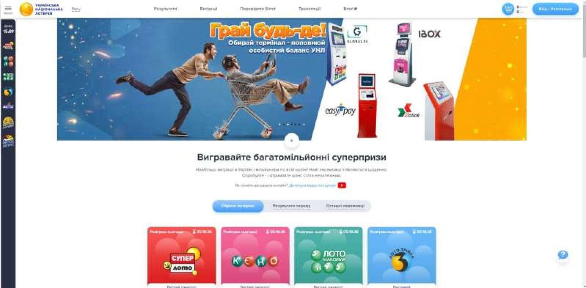 огляд сайту Української національної лотереї