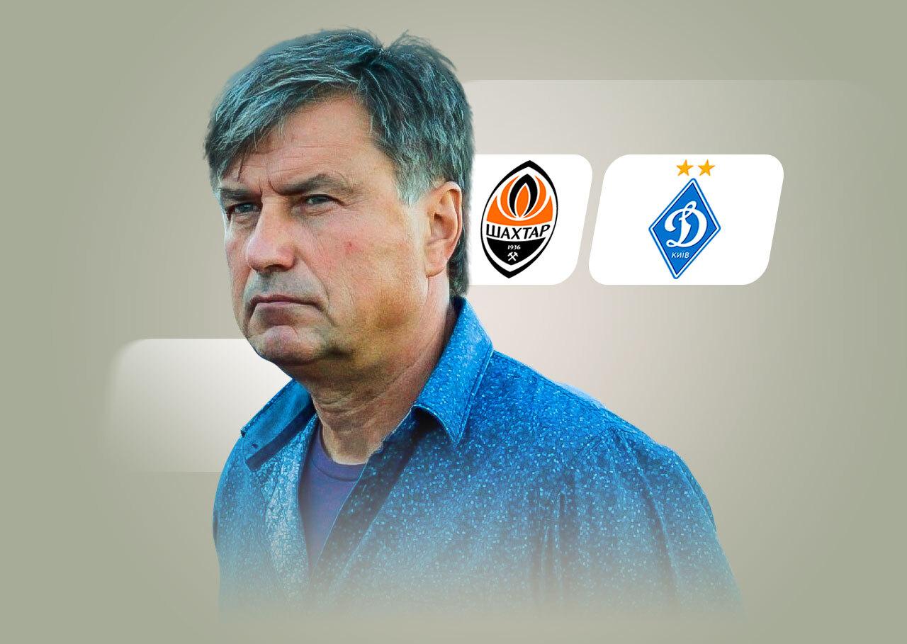 Олег Федорчук: «У «Динамо» та «Шахтаря» не буде надзусиль, аби виграти Суперкубок»