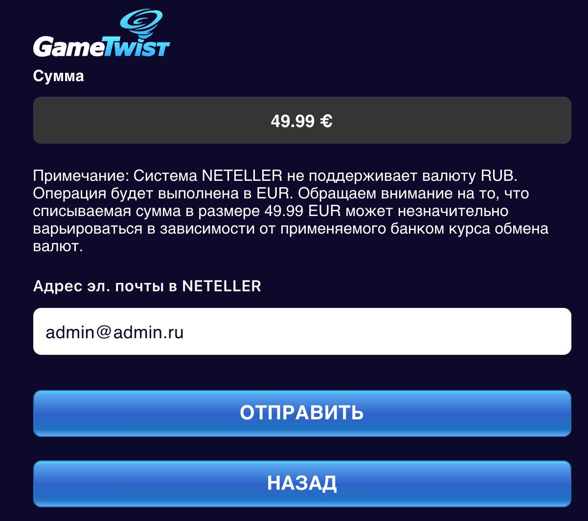 Создание заявки на покупку твистов в казино GameTwist