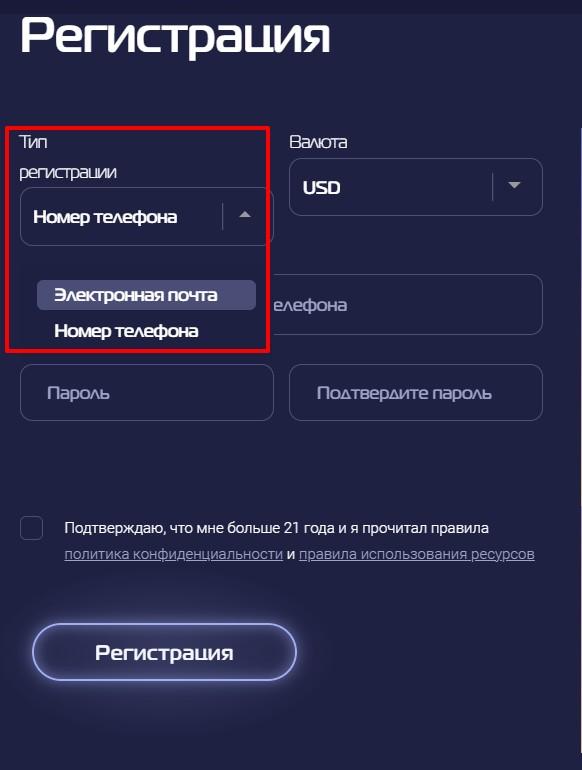Ввод номера телефона при регистрации на сайте БК Profit Bet